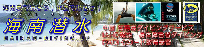 中国の海南島でのダイビングサービス。IAHD認定の国際身体障害者ダイビングサービスをお届けしております。